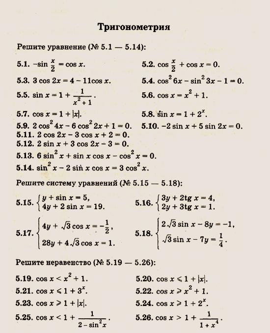 Решебник по алгебре и начале анализа яковлев