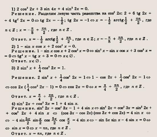 Класс 5 по виленкин математике андреевич решебник андрей
